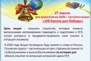 """Акция """"100 баллов для Победы"""""""