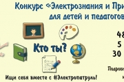 XI интернет-конкурс «Электрознания и призомания»
