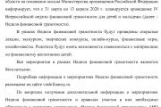 IV Всероссийская неделя финансовой грамотности