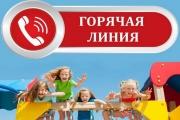 «Горячие» телефонные линии по вопросам организации отдыха и оздоровления детей в 2021 году