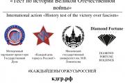 Тест по истории Великой Отечественной войны