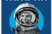 60-летие полёта Ю.А.Гагарина в космос